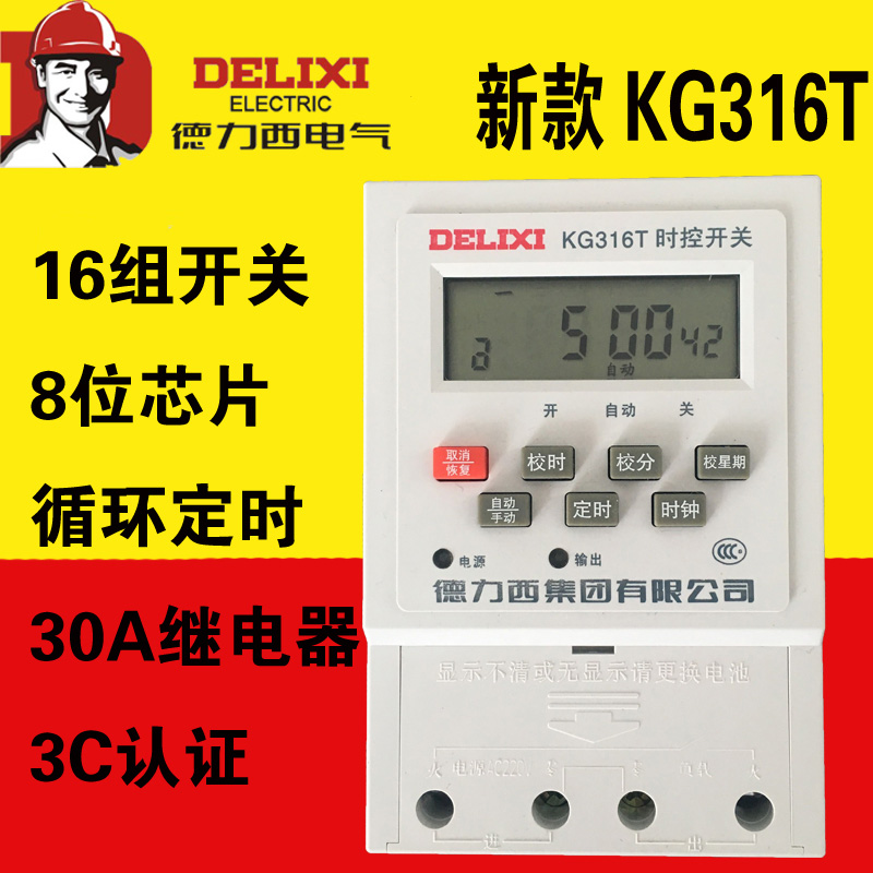 Delicious KG316T Timing Switch Controller 220V Street Lamp Microcomputer Time-controlled Switch Timer