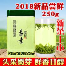 Rizhao Green Tea 2018 New Tea Special A class bulk Tou green tea hand-fried natural Spring tea 250g