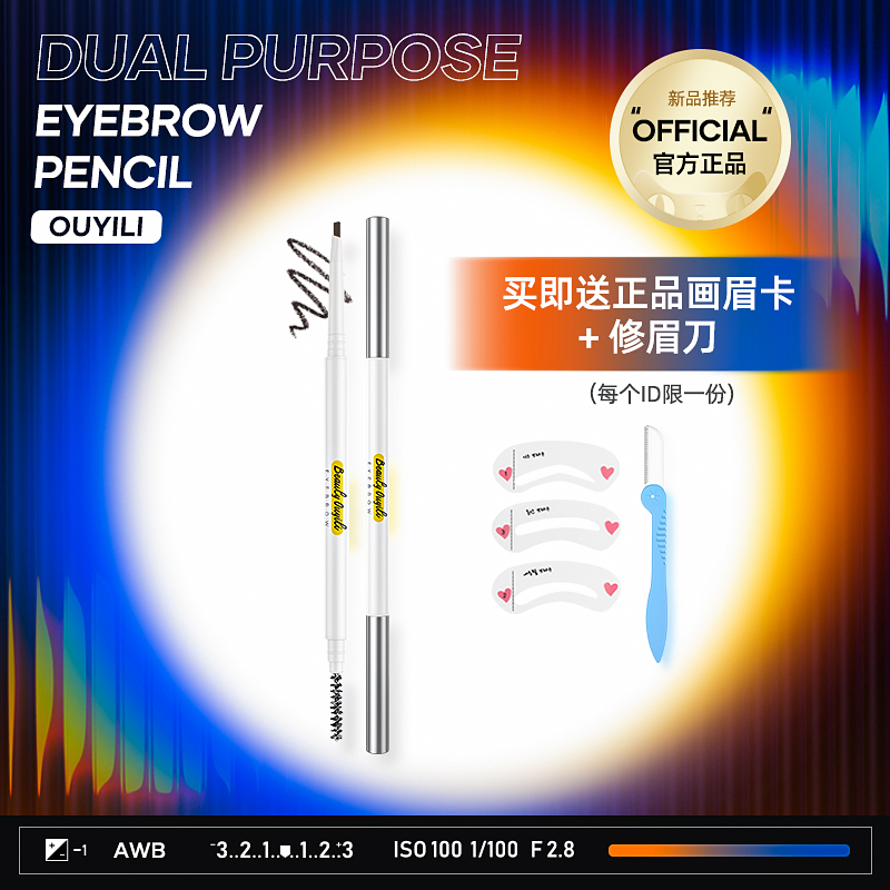 Li Jiasao recommends small Odin eyebrow pen waterproof long-lasting color ultra-fine head extremely fine beginner anti-sweat not fainting
