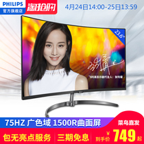 Philips 248e9q 24 inch desktop LCD computer monitor wide color gamut 1500R curved screen HDMI display 27 narrow frame eat chicken 23 esports 75HZ