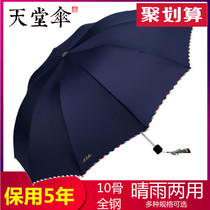Paradise Umbrella Large Super Heavy Umbrella Mens and Womens Three-person Double Sunny Rain Double-Use Student Stacked Black Glue Sun protection umbrella