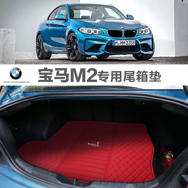 BMW M series car trunk mat M2M3M4M5M6 sports special car tail box pad leather trunk