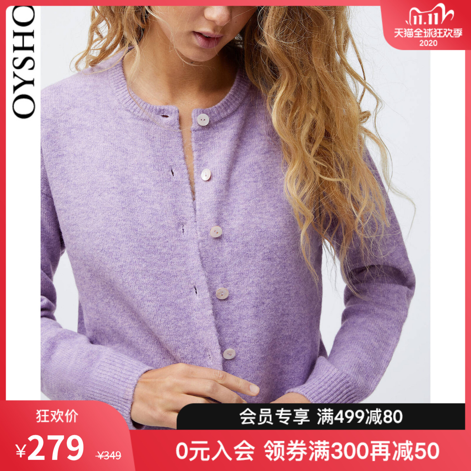 Oysho purple knit button釦 jacket 2020 new salty sweet sweater cardigan 30373523219
