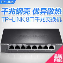 TP-LINK TL-SG1008D 8-port Gigabit switch steel shell high speed 1000M network monitoring switch