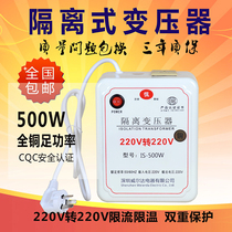 Anti-interference single-phase isolation transformer 220V to 220V to 220V copper 1 to 1 shell 500W special maintenance
