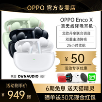 (Event discount of 50 yuan) OPPO Enco X oppoencox true wireless Bluetooth headset Nordic Dana combined tuning double noise reduction official original encox wireless headset