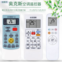 Applicable AUX air conditioning remote control universal KT-A899K universal original machine version hanging AUX cabinet YKR-H 008 009512612102112801