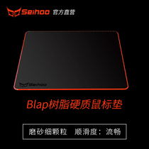 Seihoo resin hard mouse pad small electric race to eat chicken notebook computer office mouse pad waterproof custom