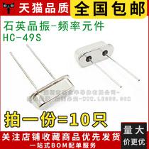 (10pcs)Crystal 21 47727MHZ HC-49S DIP passive Crystal plug-in