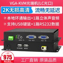 удлинитель волокна ВГА несжатый КВМ оптически терминальный 1080п с аудио клавиатурой мыши 2К ХД без потерь