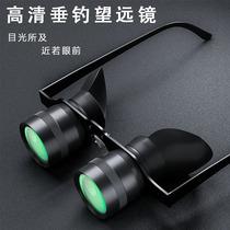 2020 New 10x Zoom Fishing Telescope HD headset polar-looking drift old flower fishing glasses