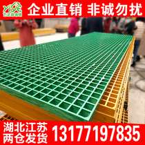 Car wash fiberglass grating plate car wash shop ground grid plate gutter cover plate fiberglass grating tree grate