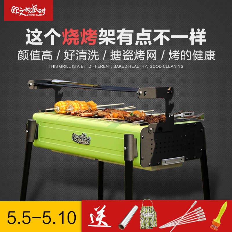 Owen's party outdoor barbecue grill BBQ barbecue oven