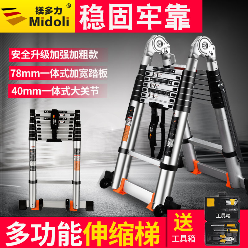 Magnesium multi-functional engineering lift ladder telescopic ladder man-word ladder aluminum alloy folding thickened home stairs
