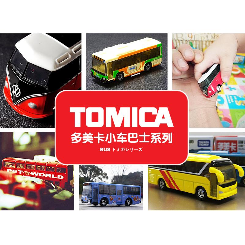 TOMY Domica bus alloy car male toy car double-decker bus PR bus model