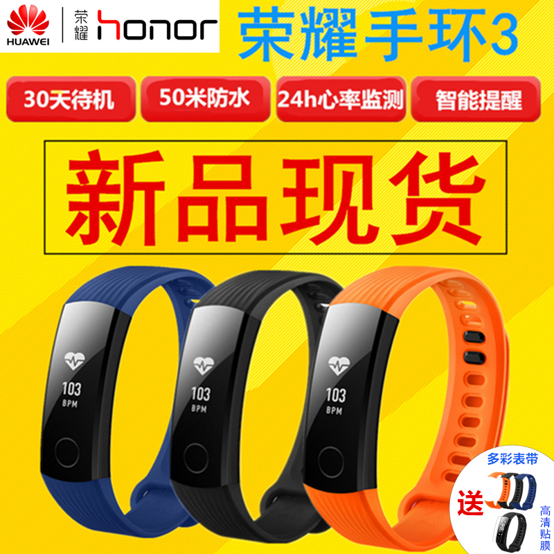 Huawei glory bracelet 3 smart heart rate sleep swimming waterproof sports men and women pedometer Android IOS Apple