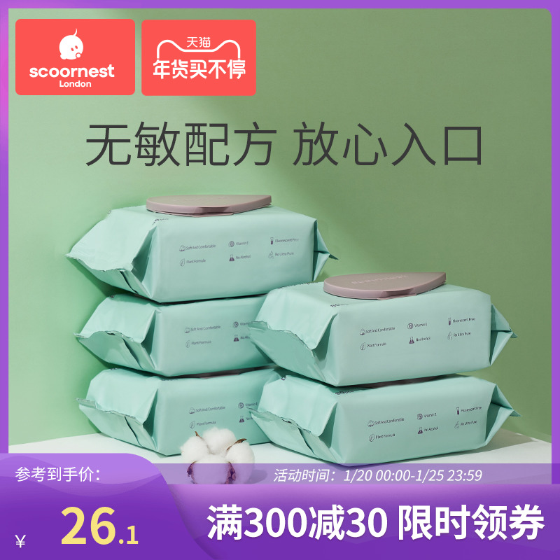 Co-nest baby wipes paper towels newborn hand farts dedicated baby children home 80 draw 5 packaging specials