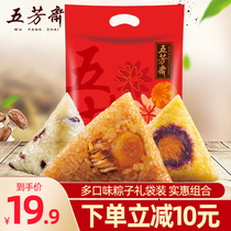 WufangZai flavor 糉 delicious pork egg yolk red beans糉 100g x 12 Jiaxing 糉 special brown breakfast