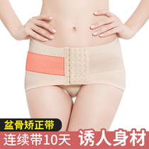 Pelvic belt forward-tilt correction belt post-partum recovery abdominal hip strap waist false waist wide receiving cross-artifact repair pelvic belt