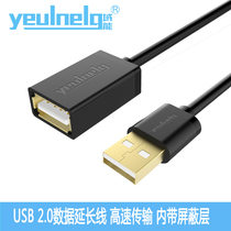 Domain can USB 2.0 male-to-female computer data extension cable U disk mouse keyboard phone charging extended cable