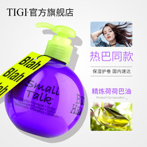 United States TIGI baby egg elastic female hormone curling moisturizing styling perm after curly hair talk about power factor anti frizz fluffy