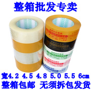 FCL wholesale high viscosity sealing tape packing tape Taobao express yellow Beige transparent tape sealing glue