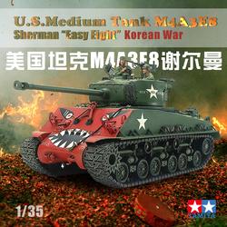 √ 田宫 1/35 拼装模型 美国坦克M4A3E8谢尔曼(韩战)35359