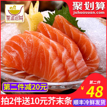 Salmon fresh hedgehog mid-section sesal fillts deliver sushi ingredients ready-to-eat frozen salmon throughout the day