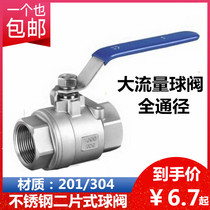 304 stainless steel ball valve two-piece two-piece internal threaded water switch valve 4 minutes 1 inch 2 inch DNS25 inner wire 50