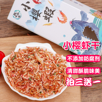 Taiwan Province Shengquan sea banquet small cherry shrimp baby complementary food added sea shrimp black sesame powder mixed with rice childrens shrimp dried