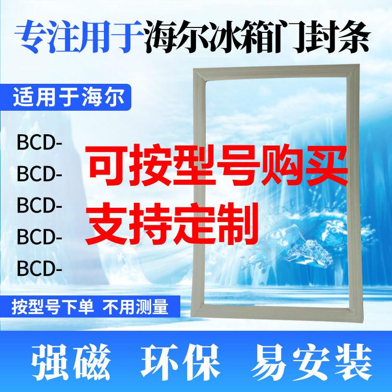 Apply Haier refrigerator door seal BCD magnetic seal strip door-to-door door door-to-door refrigerator seal original size