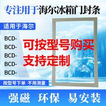 Применимо Haier уплотнение двери холодильника BCD магнитное уплотнение двери двери нижняя дверь уплотнение холодильника оригинальный размер