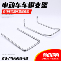 Electric vehicle Lithium tram bicycle Accessories Basket Basket Basket Bracket basket support frame fixing frame