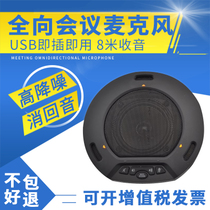 A Kam Easy video conferencing Microphone noise reduction echo USB Video Conferencing omnidirectional microphone ysx-nt900