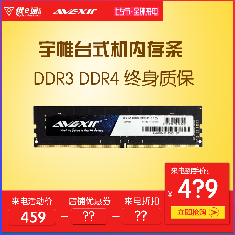 Curtain memory bar 8g DDR3 1600 desktop computer 16g memory 4G DDR4 2400 2666