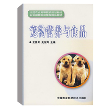 Official Books Pet Nutrition and Food Wang Jingfang Shi Donghui Higher Vocational College Pet Medical Professional Textbook Animal Nutrition and Feed Science Scientists Teachers Animal Husbandry and Pet Medical Workers Reference