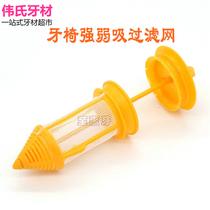 牙科牙椅过滤网 牙科综合台椅强吸弱吸过滤网 黄色塑料网牙科材料