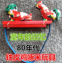 Nostalgic 80 s tin chicken pecking rice Toy Collection Classic Traditional retro
