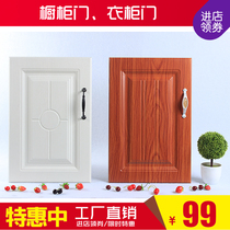 Cabinet door Custom Wardrobe door panel custom PVC blister Paint free Door wine cabinet shoe Cabinet study kitchen cabinet door plate