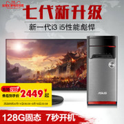 Asus/ ASUS desktop computer M32CD machine full set of stone household brand game host desktop computer