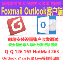 Foxmailoutlookwinmail and other mailbox client settings Debug Backup migration