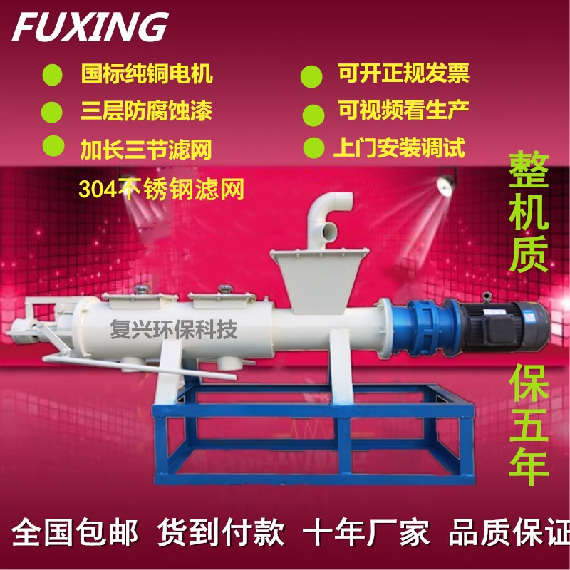 Wet and dry separator pig manure cow dung solid liquid separator chicken manure animal and poultry feces dewatering machine farm environmental protection equipment