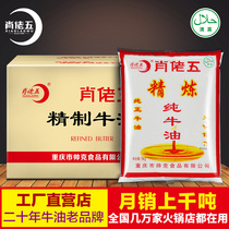 Shaw five refined butter 20 kg hot pot spicy hot string fragrant pure butter Halal hot pot pure butter