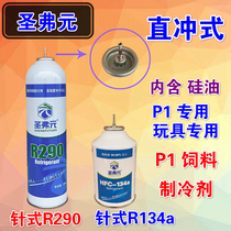 San Feryuan R290 refrigerant Kubili P1 feed refrigerant direct charge snow species R410AR134A straight charge head valve