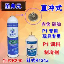 San Feryuan R290 réfrigérant Kubili P1 alimentation réfrigérant charge directe espèces de neige R410AR134A valve de tête de charge droite