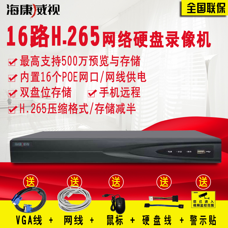 High Definition NVR Monitoring DS-7808NB-K2/8P for 16-way POE Network Hard Disk Video Recorder of Haikang Video 8 Road