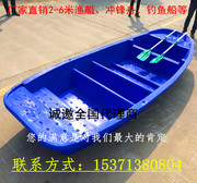 Plastic boat fishing boat fishing boat glass fiber reinforced plastic boat assault boat fishing boat manufacturers direct sales warranty ten years
