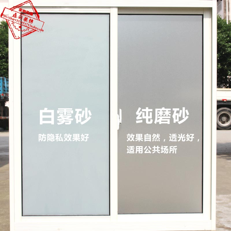 Pure white frosted non-gel static Glass Sticker film transparent and opaque bathroom door-moving window sticker sunscreen