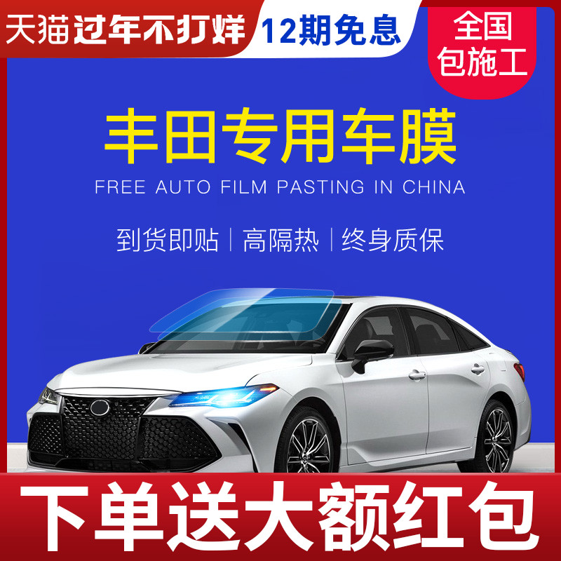 Suitable for Toyota CAMRY Vichy chr rav4 rong put car film insulation explosion-proof front windshield film