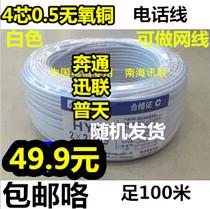 GB à lintérieur de lâme de support 4 GB de cuivre plat de Lignes téléphoniques 4 noyaux de câble de réseau sans oxygène de cuivre blanc de 100 mètres